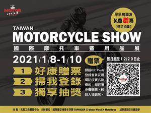TAIWAN MOTORCYCLE SHOW 車友展前大優惠